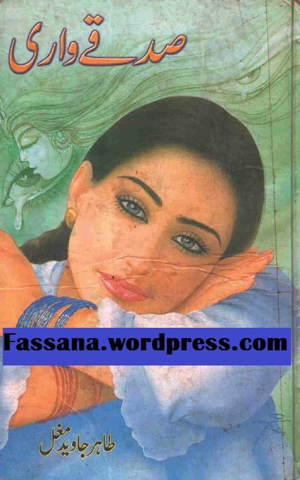 Sadqay Waari By Tahir Javed Mughal